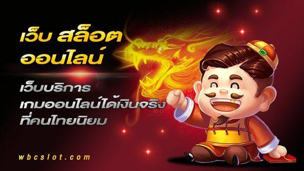 เว็บ สล็อต ออนไลน์ เว็บบริการเกมออนไลน์ได้เงินจริง ที่คนไทยนิยม